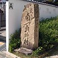 村の境界碑