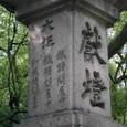 江戸・大坂 住吉講の灯籠-4