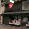 三条寺町の古本屋 竹苞書楼