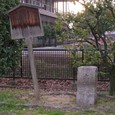 西本願寺北辺の傍示石