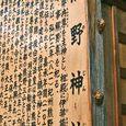 蝉の熊野詣で