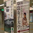 駅に奈良女の広告が!